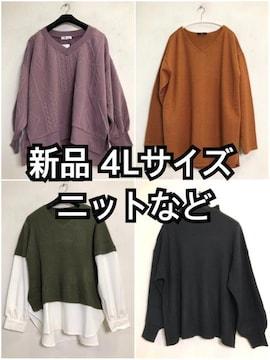 新品☆4L♪ニットなどお洒落トップス4枚まとめ売り☆f125
