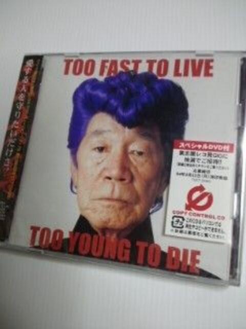 〒送料込新品CD+DVD氣志團TOO FAST TO LIVE TOO YOUNG TO  < タレントグッズの