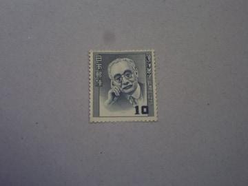 【未使用】文化人切手 新渡戸 稲造 10円 1枚
