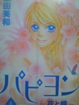 【送料無料】パピヨン 全8巻完結セット《少女コミック》