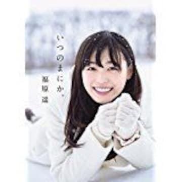 ■『福原遥 写真集  いつのまにか』美少女アイドル