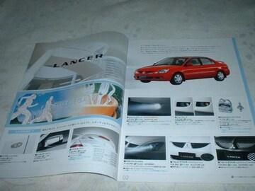 ランサーアクセサリーカタログ2003/2平成15年2月