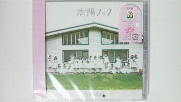 乃木坂46 太陽ノック 通常盤 新品未開封 即決