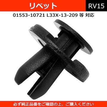 ■リベット 10個 黒 日産 マツダ スバル 【RV15】