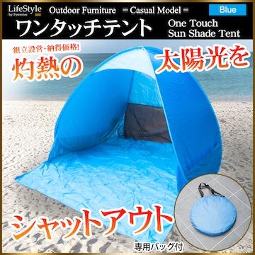 ★ワンタッチテント 2人用 ブルー  【TT01】