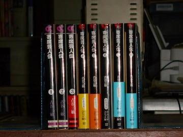 寄席芸人伝 文庫全8巻