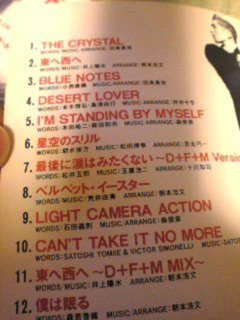 CD:本木雅弘 D+F+M〜東へ西へ〜 < タレントグッズの