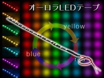 オーロラLEDテープ 正面発光30cm LED15連