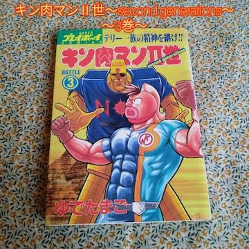 キン肉マン�U世 second generations3巻 マンガ 漫画 コミック