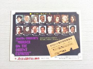 『オリエント急行殺人事件』映画試写会招待ハガキ!