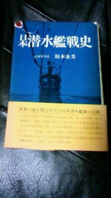 日本潜水艦戦史 図書出版社  < 本/雑誌の