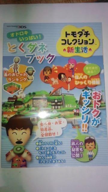 トモダチコレクション 新生活 スタートブック&とくダネブック < ゲーム本体/ソフトの