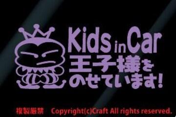 Kids in Car王子様をのせています!/ステッカー(ラベンダー/pko)