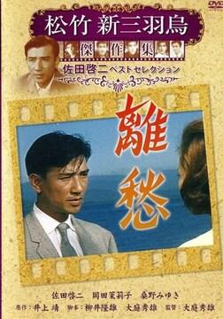-d-.井上靖[離愁]佐田啓二 岡田茉莉子 市原悦子 DVD