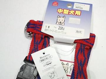 送円15kg20kgPU7391ジョイントハーネス赤/青胴輪Dog愛犬散歩鎖絆DogBelt