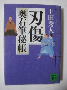 刃傷 奥右筆秘帳 (講談社文庫)