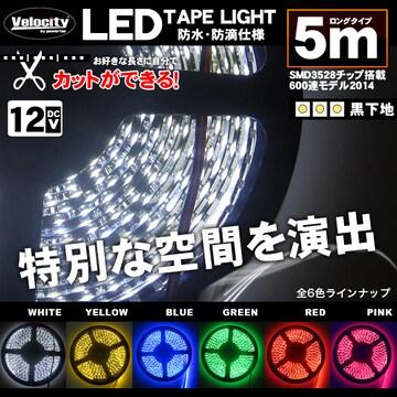 ■LEDテープ 5m 12V LEDチップ600個 白 ホワイト 【LT11】