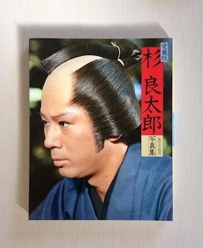 愛蔵版『杉良太郎』写真集!