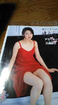 三浦敦子「女優」 未開封袋とじ〜送料込み