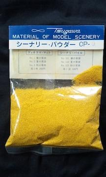 津川洋行シーナリーパウダーCP‐9黄色