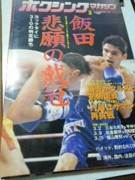 ボクシングマガジン 2畑山 三谷…他 ポスター付 No.364