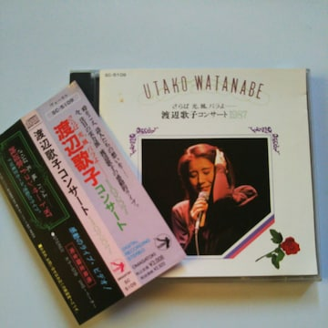 CD渡辺歌子コンサート1987