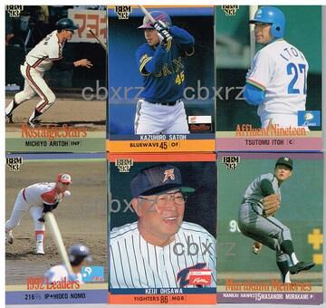 在庫処分 BBM1993ベースボールカード110枚