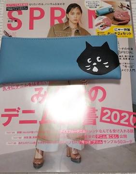 スプリング5月号増刊版、Ne-netにゃー特製ポーチペンケースセット