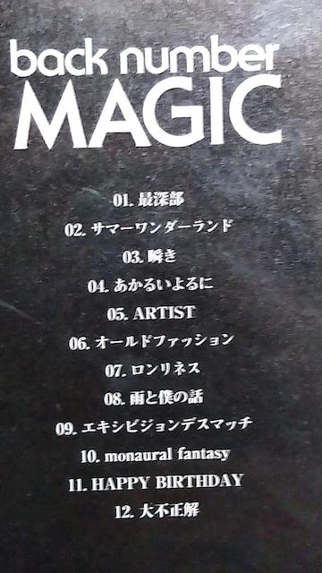 back number(バックナンバー) MAGIC&シャンデリア 2枚セット 難あり < タレントグッズの