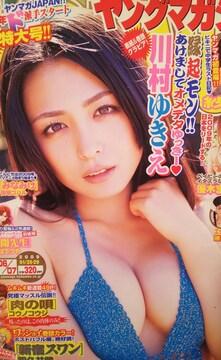 川村ゆきえ【週刊ヤングマガジン】2009.1.25‐29合併号