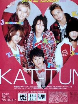 KAT-TUN★切リ抜キ★You're my Sweetheart