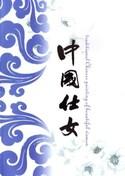 刺青 参考本 中国仕女 仕女【タトゥー】
