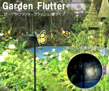 ☆ガーデンフラッターフラッシュ/蝶タイプ