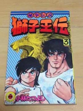 ★秘拳伝説獅子王伝 3巻★小林たつよし