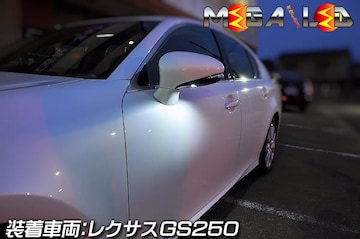mLED】レクサスGS300h/350/450h/10前期後期/ウェルカムランプ足元照明ホワイト
