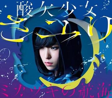 即決 さユり ミカヅキの航海 初回限定盤A (CD+Blu-ray) 新品