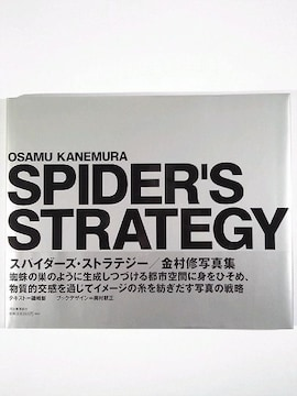 ★金村修写真集★「SPIDER'S STRATEGY」★帯付★