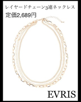 定価2689円●EVRIS●レイヤードチェーン3連ネックレス●ゴールド