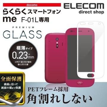 ★ELECOM らくらくスマートフォンme 用 F-01L ガラスフィルム