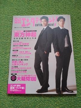 ☆日経エンタテインメント☆2015年5月号増刊♪