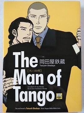 タンゴの男/岡田屋鉄蔵