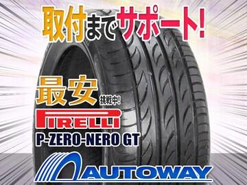 ピレリ P-ZERO-NERO GT 255/40R17インチ 1本