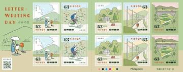 2021年 ふみの日 63円切手 夏の風景