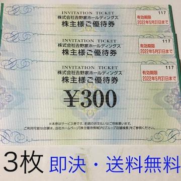 【送料無料・即決】吉野家株主優待券3枚(900円分)2022年5月末迄