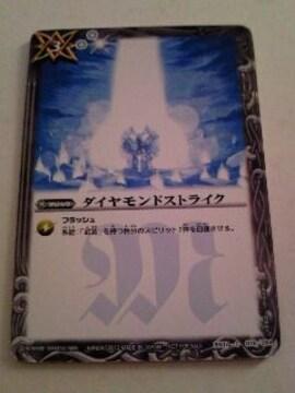 3枚セットBS07復刻・非売品[ダイヤモンドストライク]マジック/武装スピリット回復