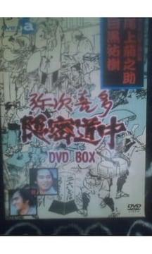 弥次喜多隠密道中DVDBOX国内正規版7枚組