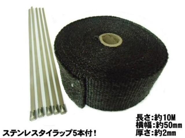 耐熱サーモバンテージ/黒色/10m巻/マフラー・エキマニの断熱に! < 自動車/バイク