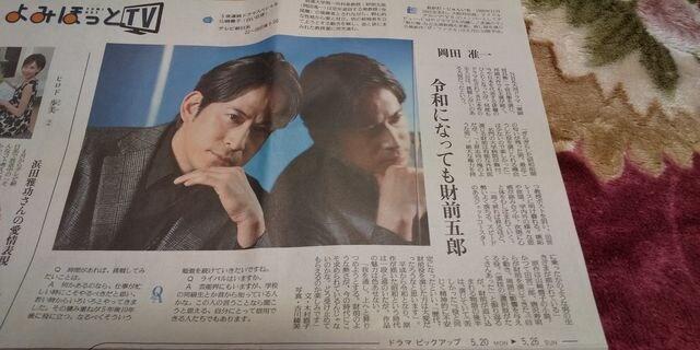 読売新聞2019年5月19日掲載☆岡田准一  < タレントグッズの