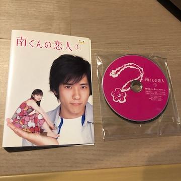 南くんの恋人 DVD 全5巻セット