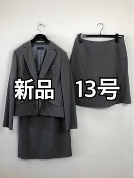 新品☆13号洗えるグレー系2種スカート付きスーツ♪j302